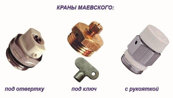 Кран маевского: принцип работы и особенности монтажа