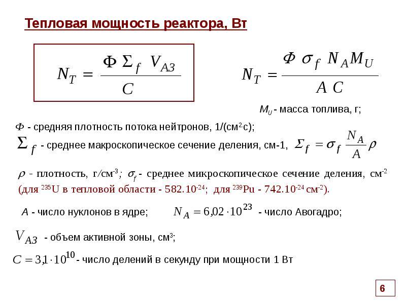 Тепловая мощность: характеристики, формулы потерь, предназначение, факторы