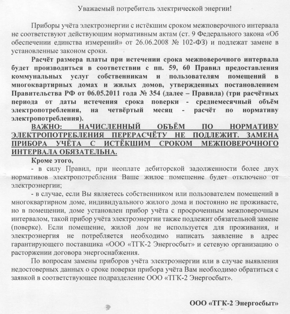 Постановление правительства по замене электросчетчиков собственниками помещений - наши права