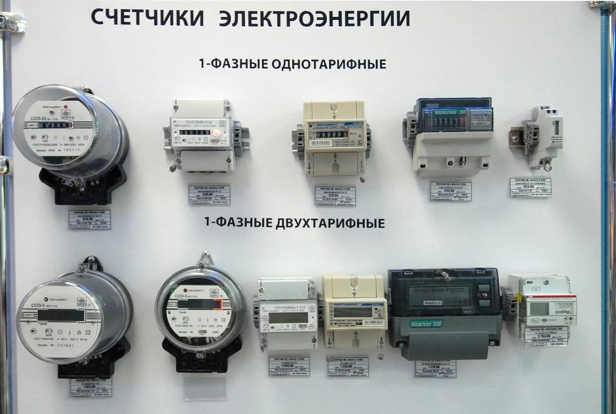 Проблемы и порядок действий при оформлении и замене счетчика – самэлектрик.ру