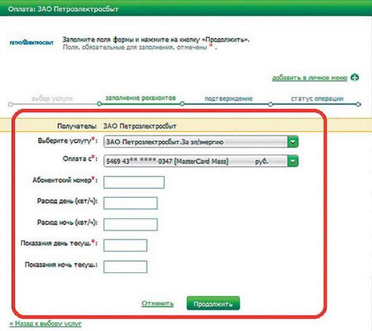 Личный кабинет электросети: как зарегистрироваться и передать показания?