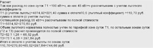 Льготы по оплате электроэнергии для москвичей | 2019-2020