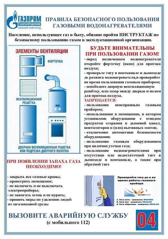 Газовая колонка ладогаз – инструкция по применению, особенности эксплуатации и основные неисправности