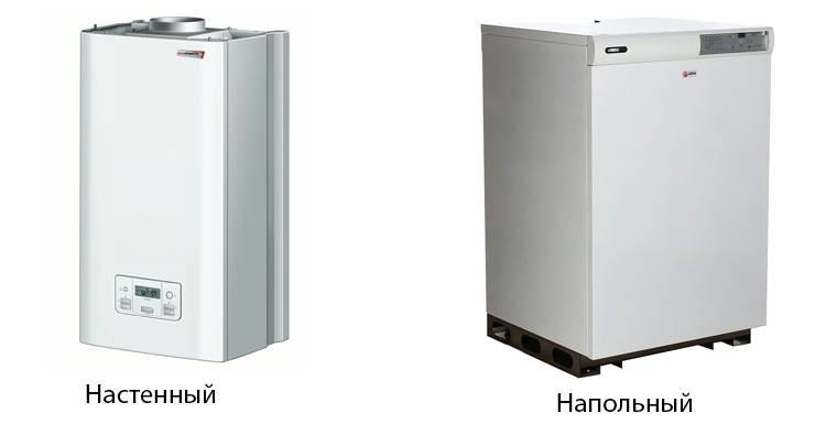 Настенный или напольный газовый котел — какой лучше в частный дом