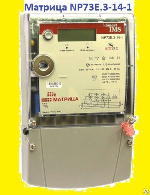 Класс точности электросчетчика - что это такое и какой необходим?