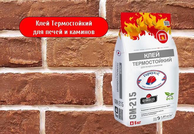 Выбор термостойкого клея для печей и каминов лучшие производители разновидности и советы по применению