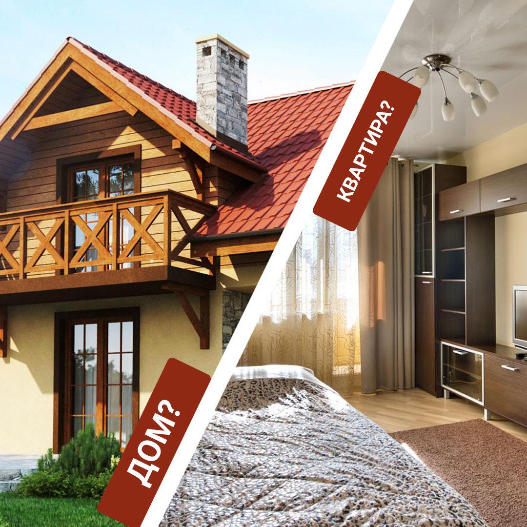 Что лучше — загородный дом или квартира в городе