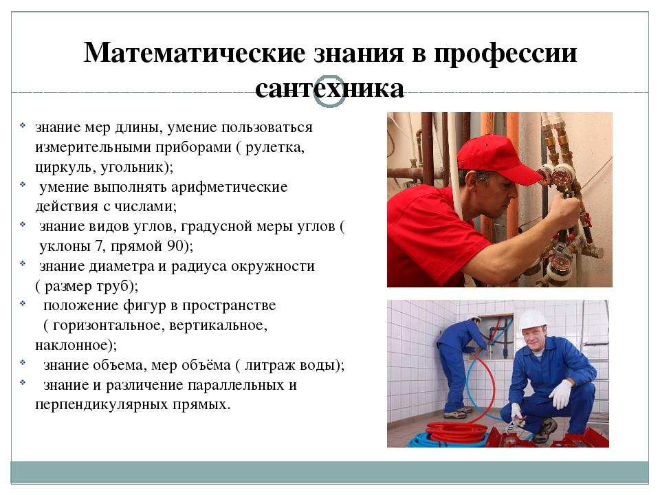52 незаменимых инструмента сантехника - eurosantehnik.ru