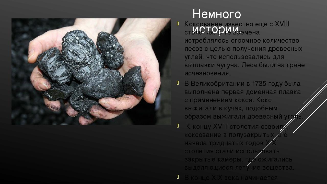 Температура горения дров и угля — что горит лучше. жми!