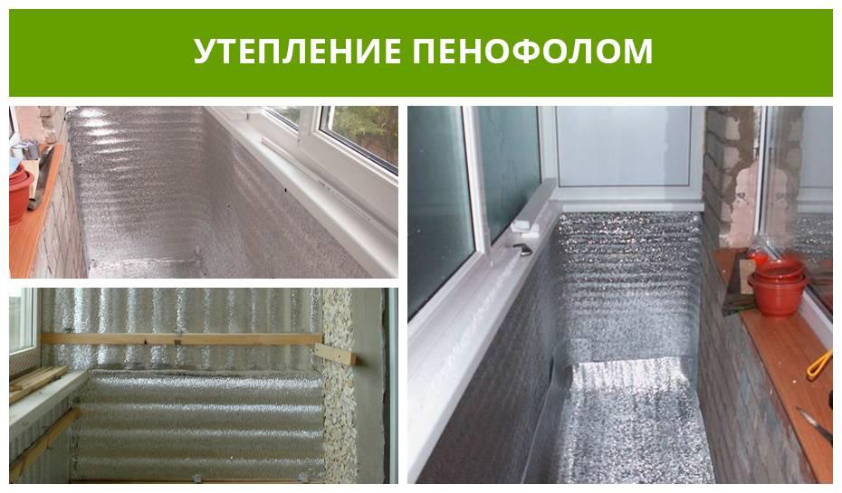 Как утеплить пенофолом балкон или лоджию