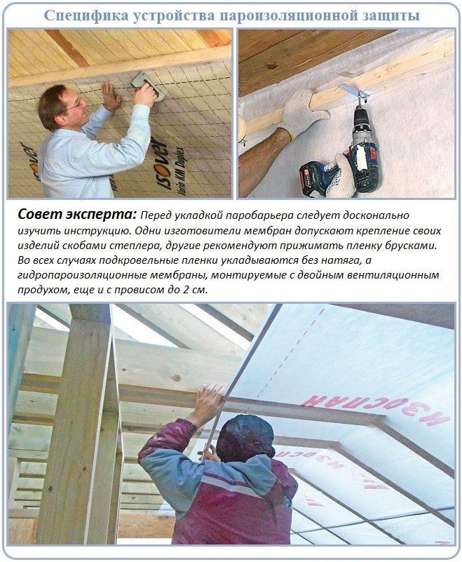Пароизоляция для крыши: как правильно укладывать и для чего нужны изоляционные материалы