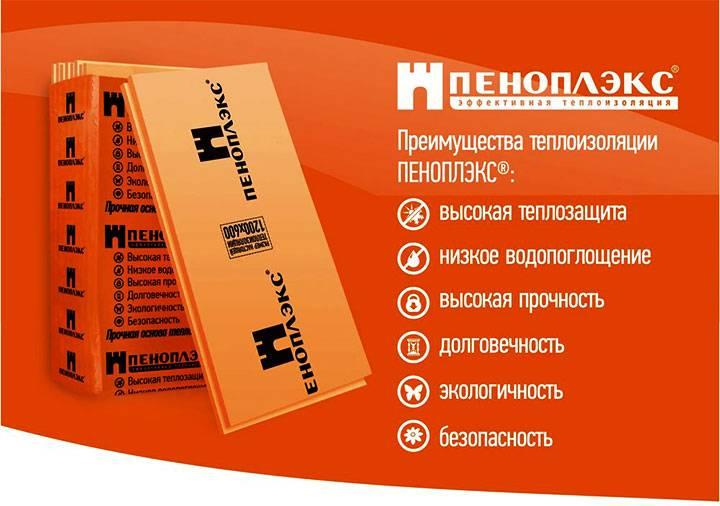 Технические характеристики термоизоляции «пеноплэкс комфорт». плюсы и минусы материала.