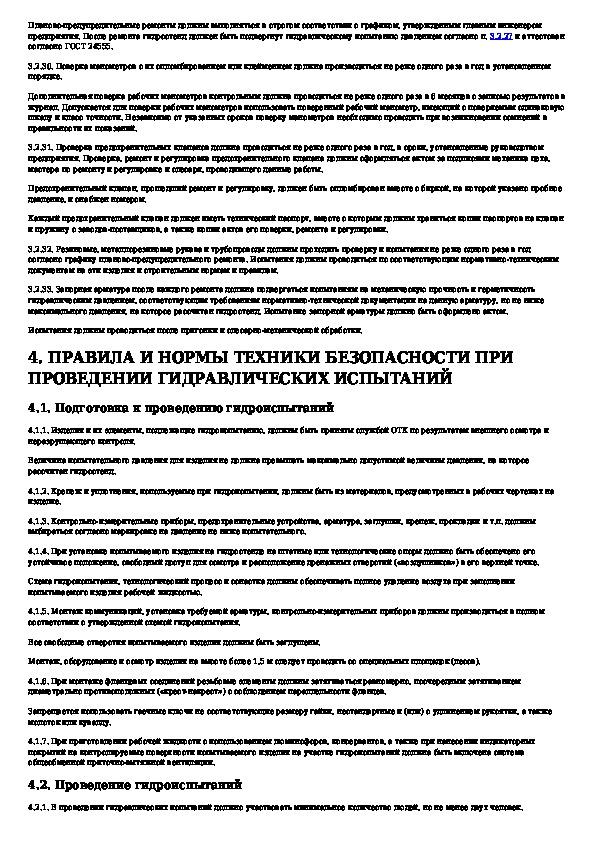 Инструкция по охране труда для рабочих, занятых сборкой, испытанием, ремонтом и обслуживанием гидравлических систем оборудования