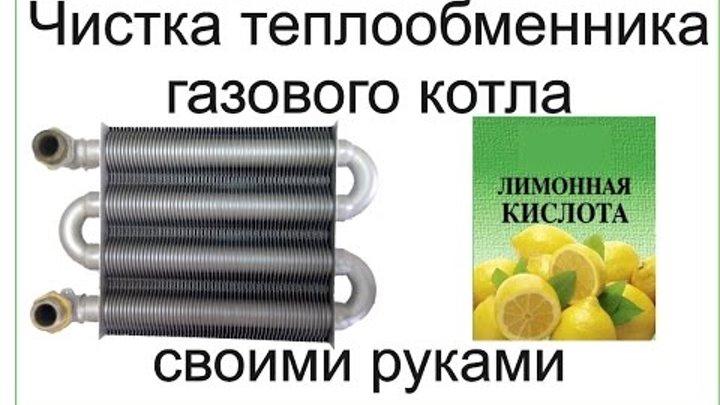 Промывка теплообменника газового котла лимонной кислотой