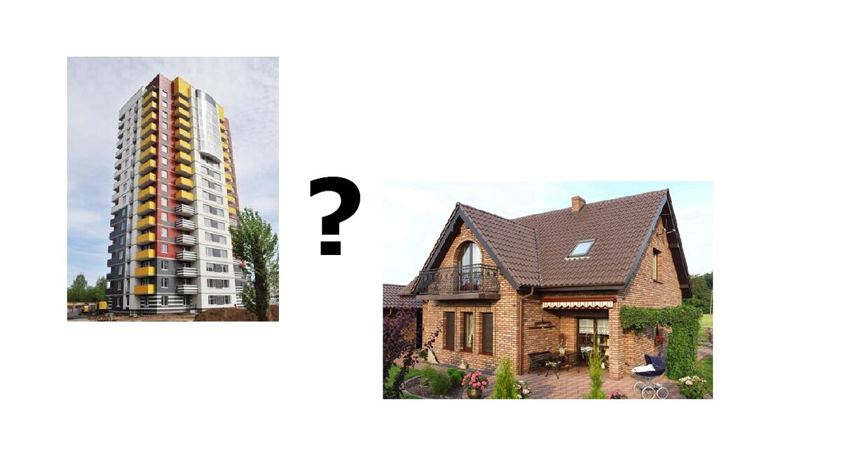 Квартира или дом: цены жилья за городом начинаются от 36 тыс. за кв. метр
