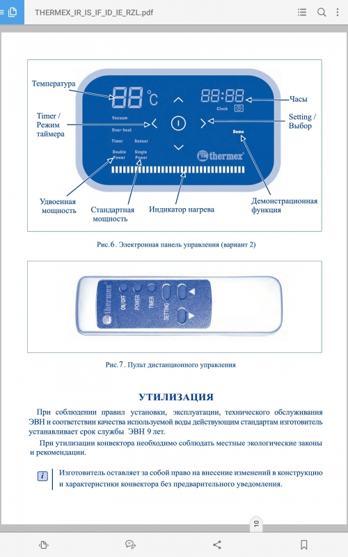Как включить водонагреватель термекс после установки: пошаговая инструкция