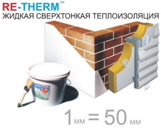 Жидкая теплоизоляция: для стен, пола и металла