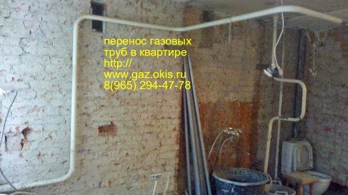 Как осуществляется перенос газовой трубы в квартире и доме