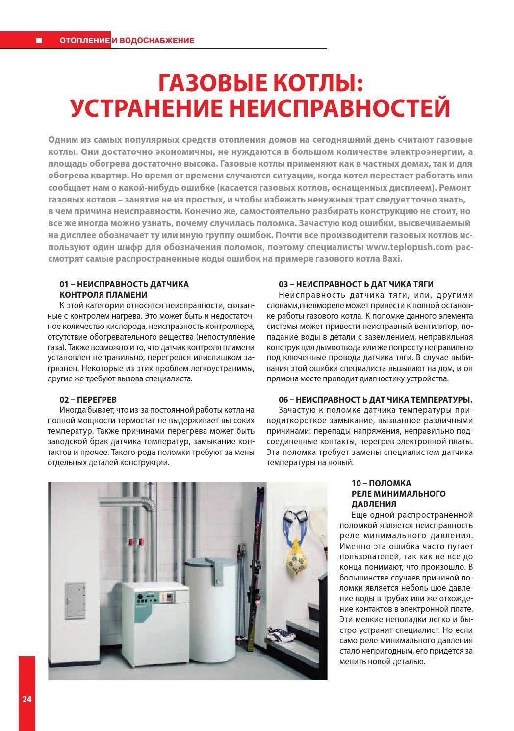Правила замены газового котла в частном доме: как поменять котел отопления, как заменить отопительный котел, документы