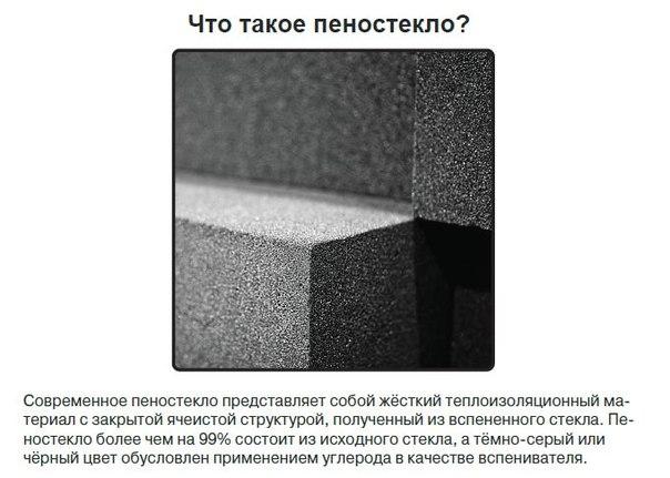 Пеностекло в строительстве. свойства, виды, применение и цена пеностекла