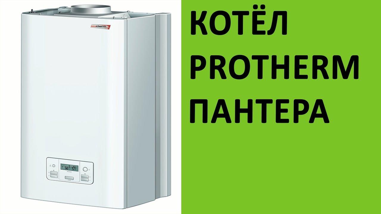 Котлы отопления Protherm