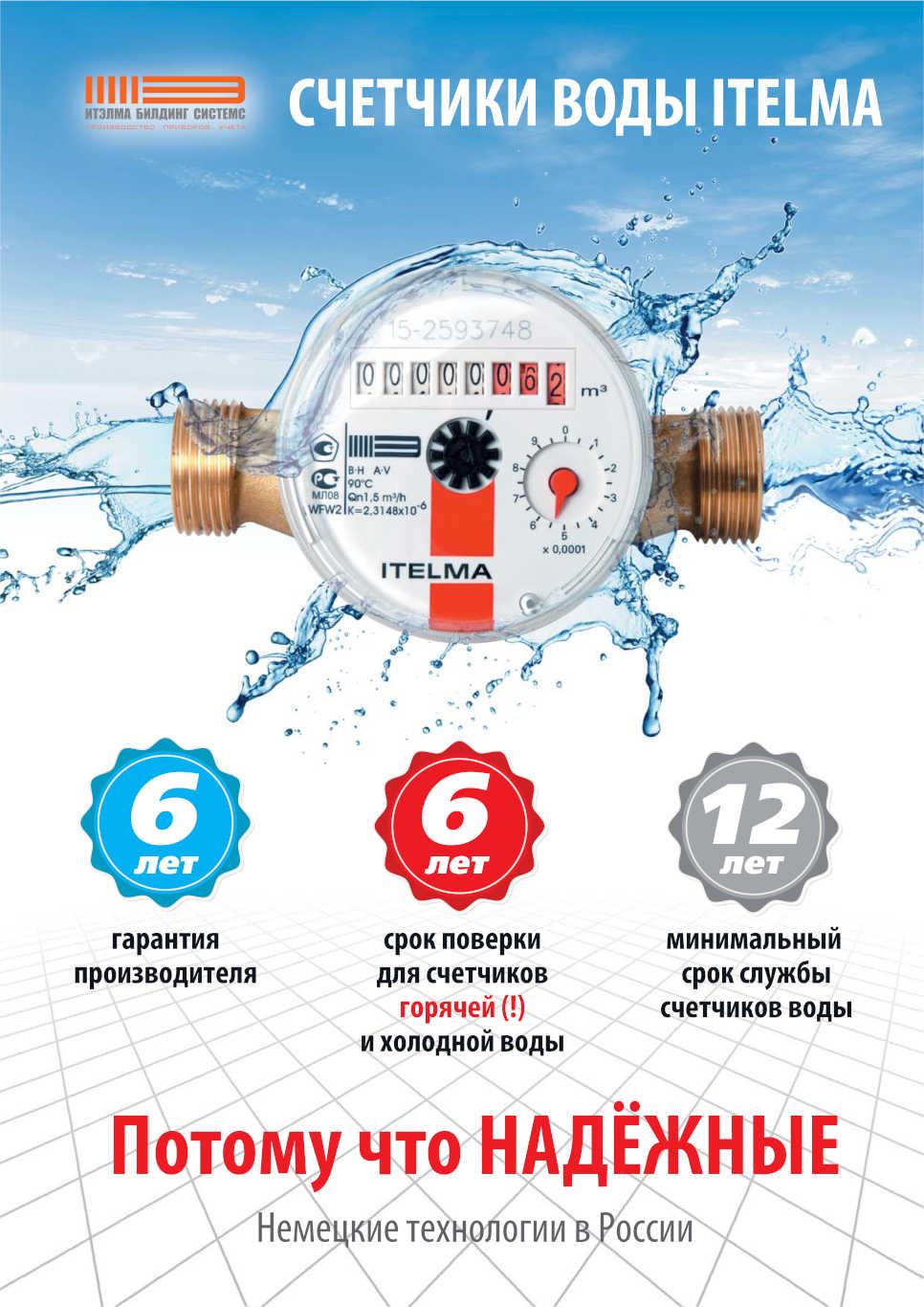 Поверка счетчиков воды по закону, правила, сроки и стоимость