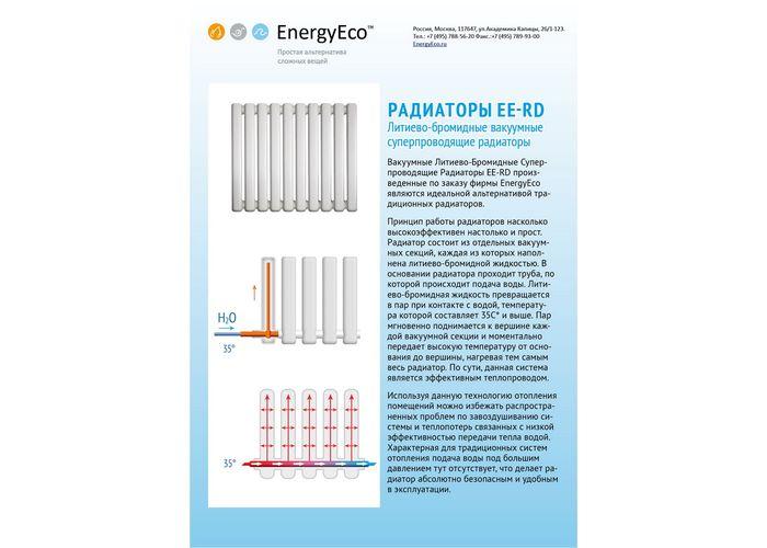 Вакуумные радиаторы: как устроены, принцип работы, выбор батарей и их установка своими руками