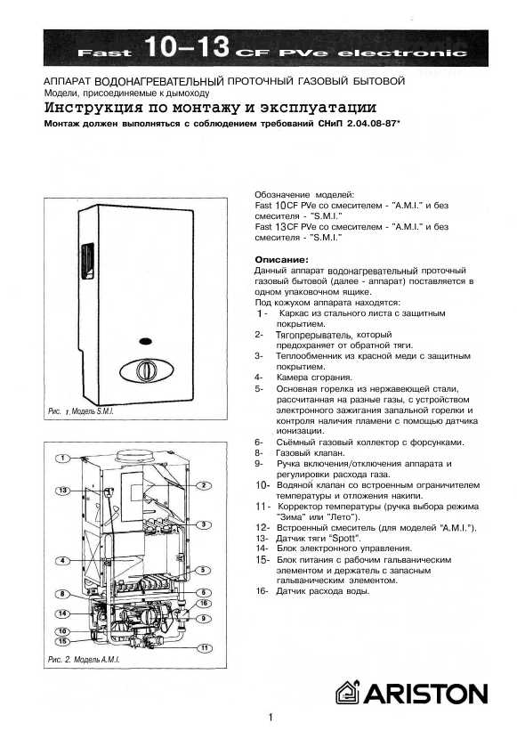 Как включить газовую колонку bosch