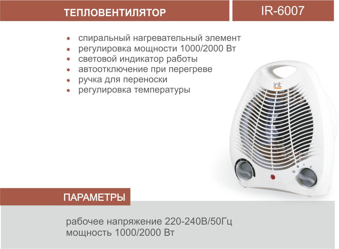 Ремонт тепловентилятора своими руками