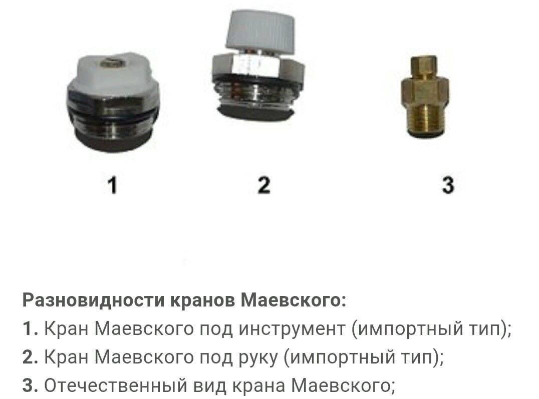 Кран маевского (клапан): модели, диаметр, свойства, монтаж