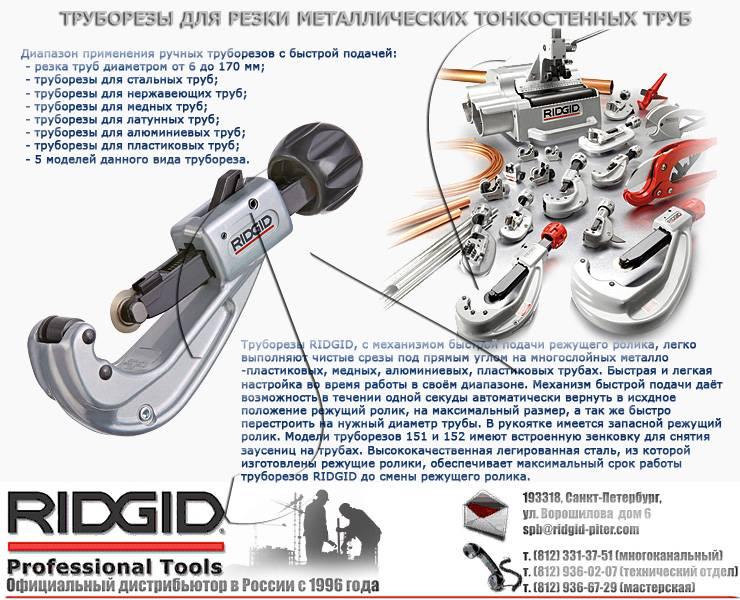 Труборез: разновидности и область применения   строй советы