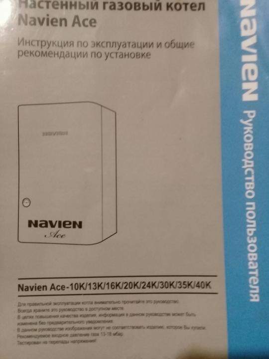 Газовый котел navien: инструкция по ремонту, его устройство, настройка и описание всех возможных ошибок и их устранение