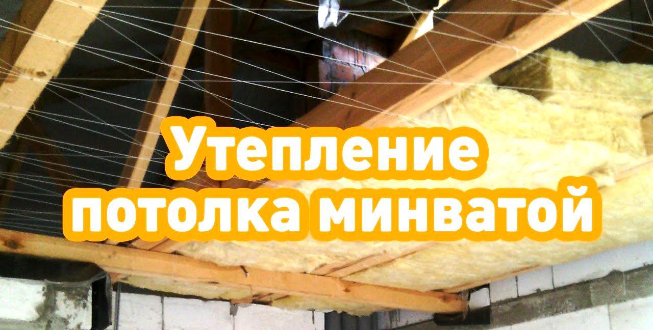 Использование минеральной ваты для утепления потолка