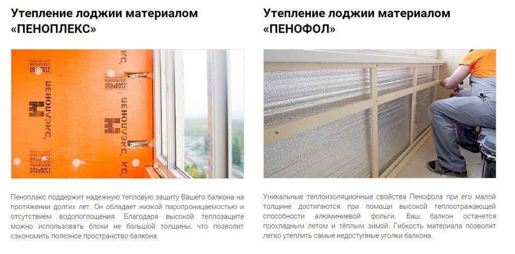 Плюсы и минусы и техника утепления балкона пеноплексом