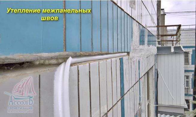 Герметизация и утепление межпанельных швов: виды герметизации, проведение работ, герметизация балконов