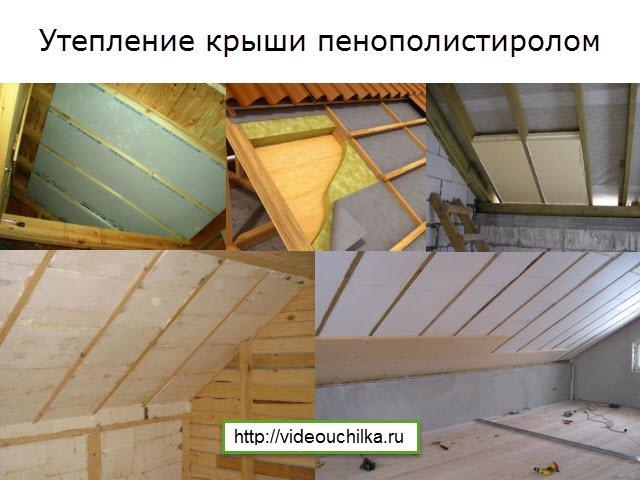 Можно ли утеплять крышу пенопластом?