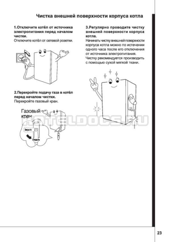 Navien ace coaxial 13к инструкция по эксплуатации