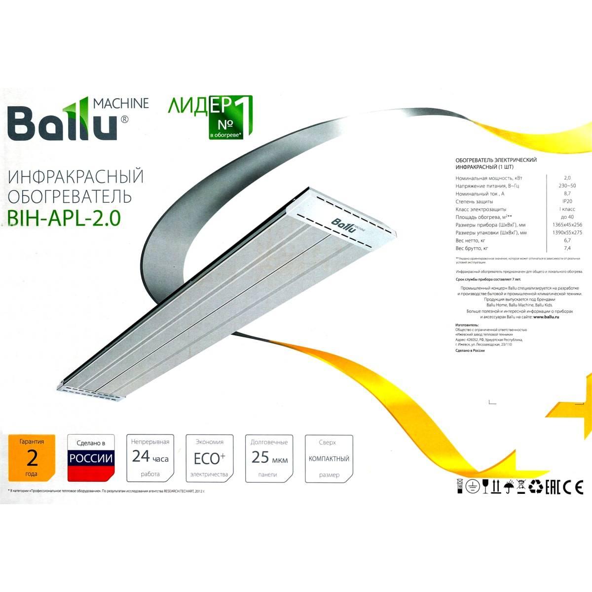 Обзор инфракрасных обогревателей Ballu