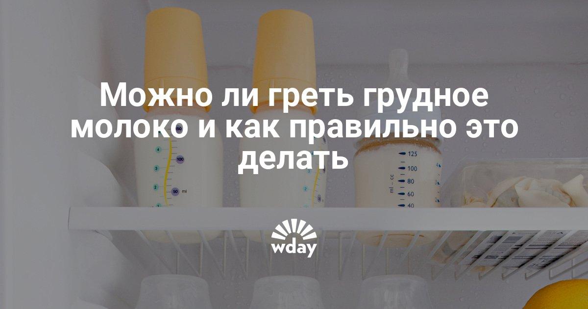 Можно ли греть грудное молоко в микроволновке? как разогреть грудное молоко из холодильника, морозилки: методы, советы
