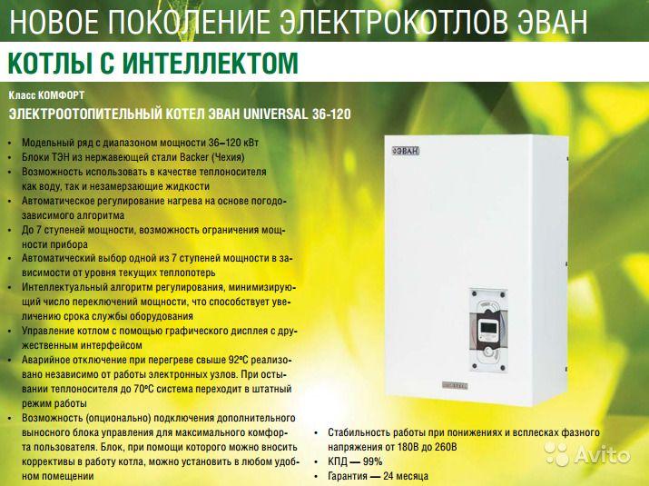 Электрические котлы эван — технические характеристики и отзывы владельцев