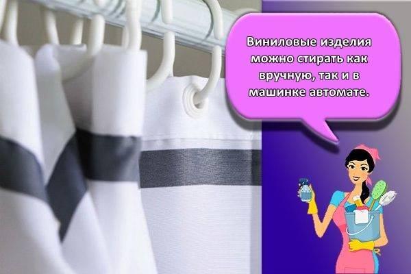 Как отмыть занавеску в ванной: почистить штору от желтизны и плесени
