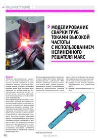 Изготовление самодельного трубогиба для профильных труб