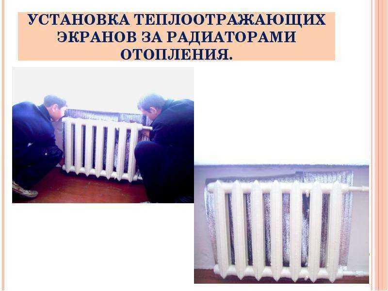 Установка теплоотражающих экранов за радиаторами отопления расчет