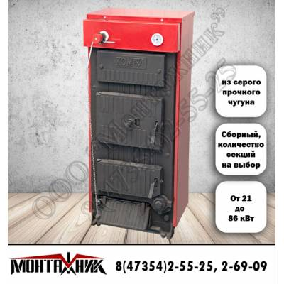 Твердотопливные котлы КЧМ-5-К-03М1