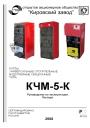 Твердотопливный котел кчм 5 — технические характеристики и отзывы
