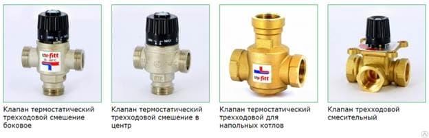Трехходовой клапан на системе отопления - описание и подключение