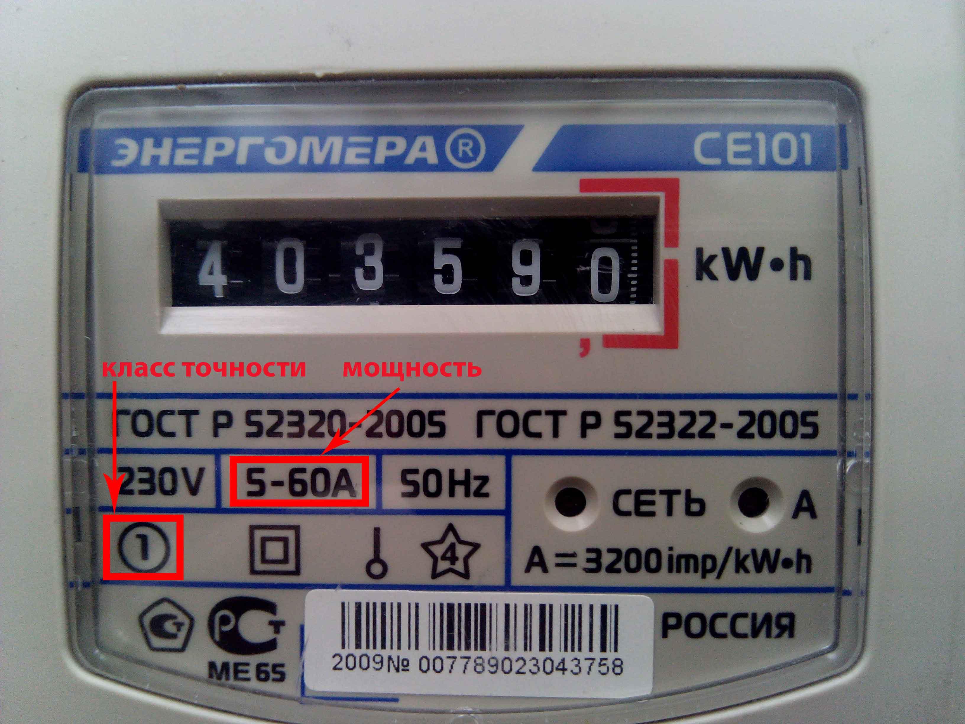 Где посмотреть или куда обратиться, чтобы узнать номер счетчика электроэнергии: обзор вариантов