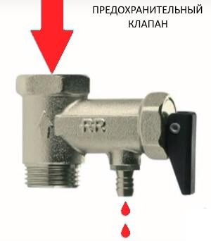 Предохранительный клапан для водонагревателя: назначение, устройство, выбор, установка и неисправности