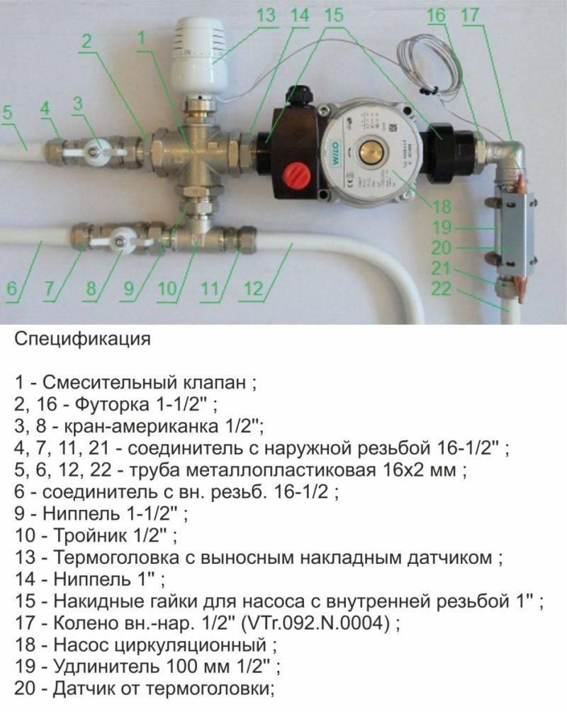 Термостатический смесительный клапан (трехходовой) для тёплого пола