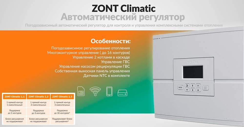 Умный дом отопление - система отопления